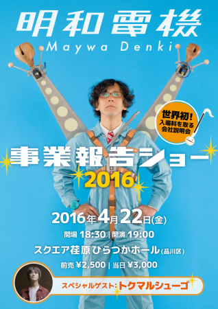 houkokushow2016-318x450 (1)