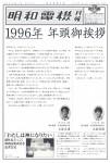1995_2-10