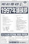 1996_3-10