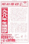1997_4-10