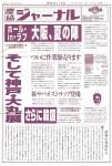 1999_6-3