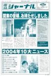 2004_11-4