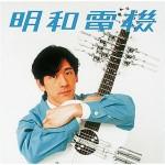 CD_chikyu-no present