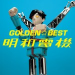 CD_golden best