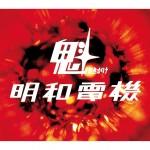 CD_sakigake