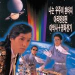 CD_uchu-no fantasy