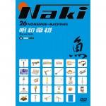 DVD_NAKI