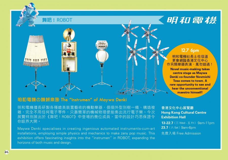 IAC2016-Brochure-IAC Plus 02-4