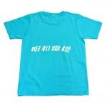 T shirts_maywadenki rogo_backeps