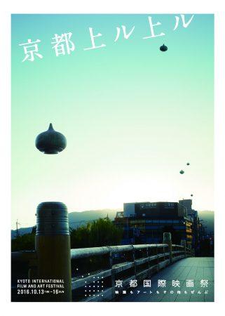 1003_kyoto_eigasai_nishihonganji_flyer_a4_shanai_%e3%83%9a%e3%83%bc%e3%82%b8_1