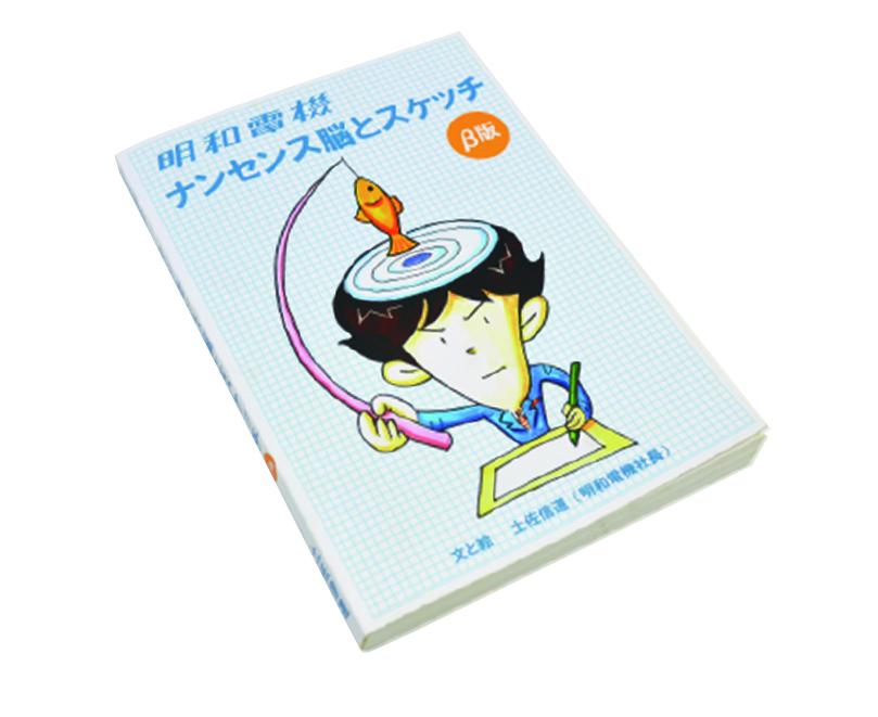nansenceno_book