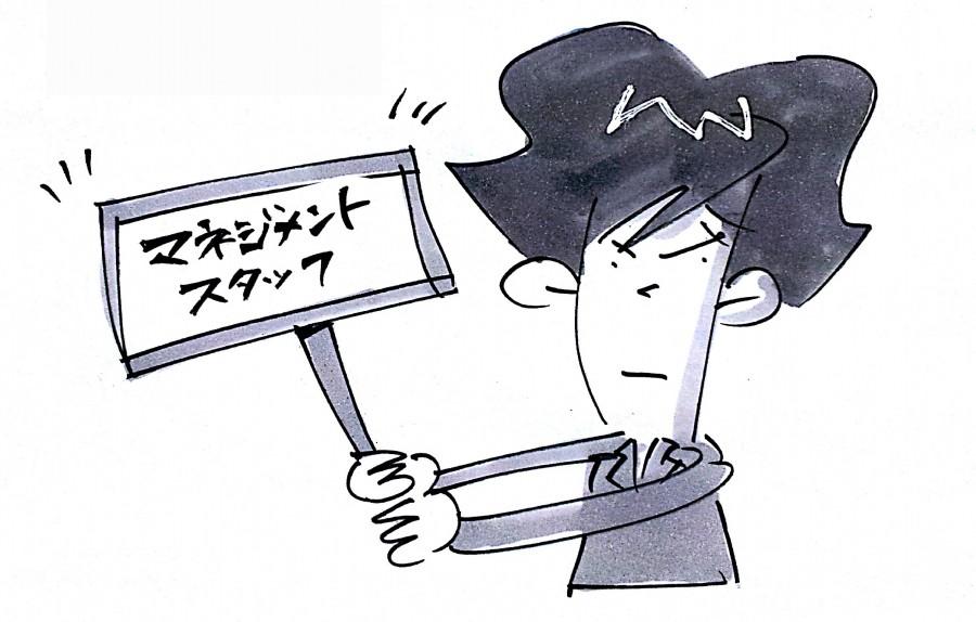 staff bosyu
