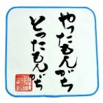 towel_syakun