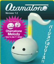 オタマトーンiPhone App