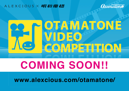 OTAMATONE VIDEO COMPETITION