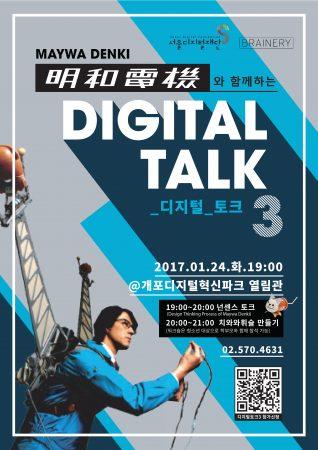 디지털토크3 A4