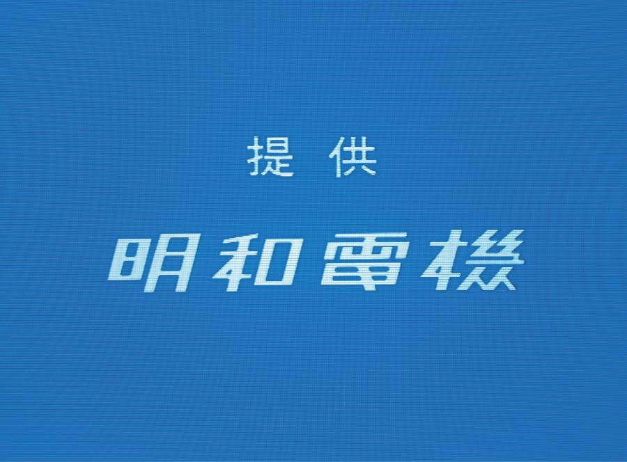提供 / Teikyo - 明和電機 - May...