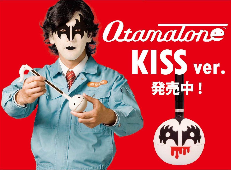 kiss_banner