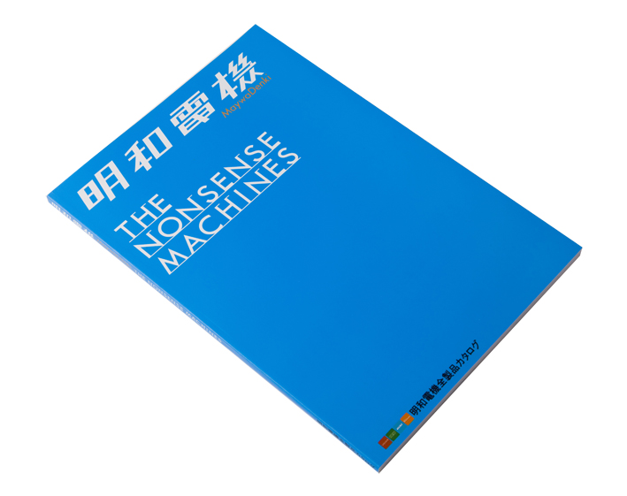 maywadenki compleat product catalog