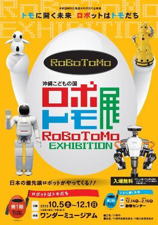robotomo1