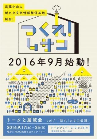 tsukumusa_DM_160905_offset